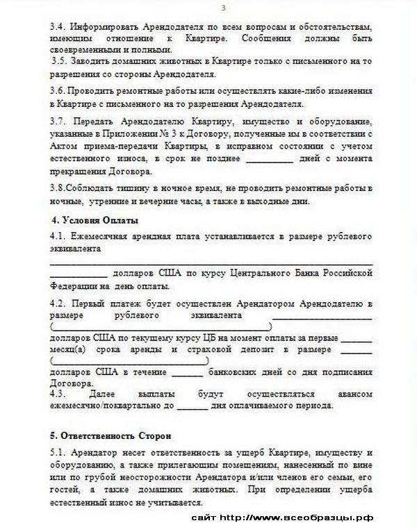 Договор аренды квартиры в москве образец пошевелился даже